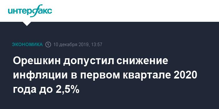 Годовая инфляция может опуститься ниже 2,5% в I квартале 2020 года - Орешкин