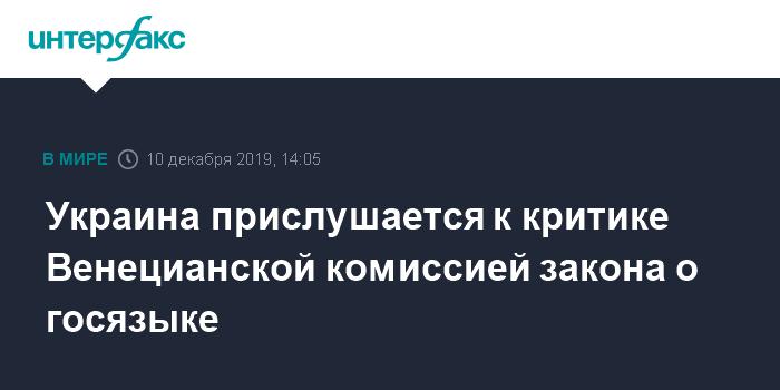 Украина прислушается к критике Венецианской комиссией закона о госязыке