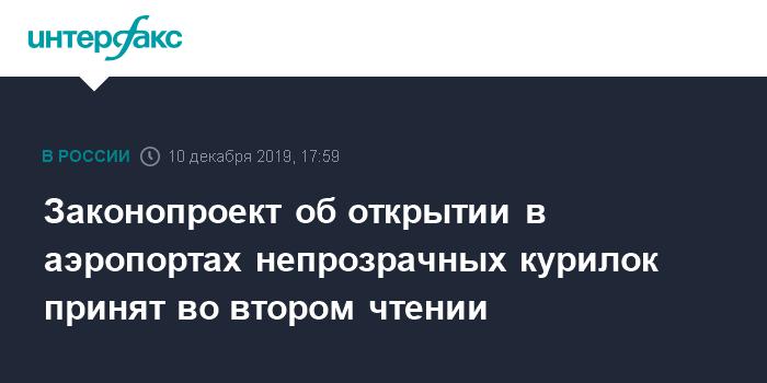 Госдума освободит от НДФЛ компенсации дольщикам