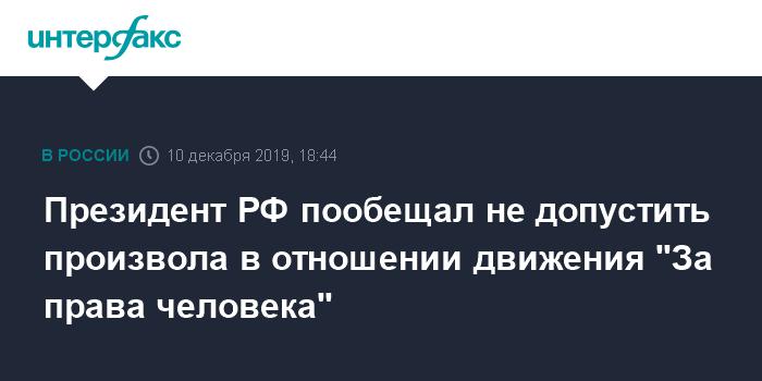 """В России ликвидировано движение """"За права человека"""". Нет человека - нет прав"""