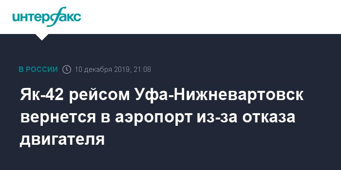 """Авиакомпания """"Ямал"""" может снова засудить аэропорт """"Рощино"""" из-за птицы"""