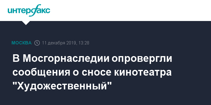 Власти Москвы опровергли информацию о сносе кинотеатра «Художественный»