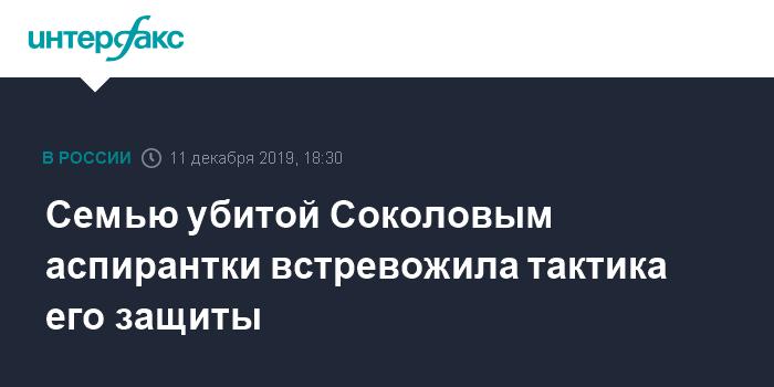 Историк-расчленитесь Соколов не связывался с родными убитой аспирантки