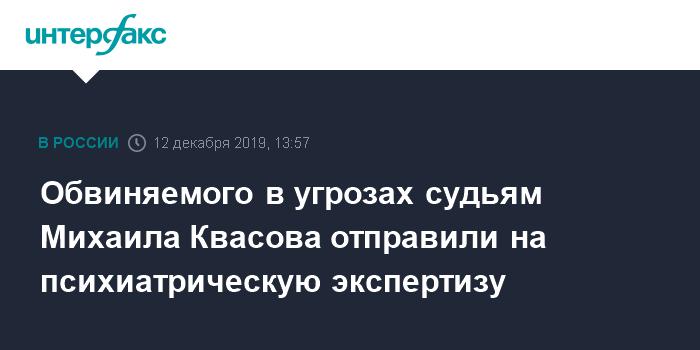 СК завел дела против двоих россиян за угрозы судье и призывы к экстремизму в Сети