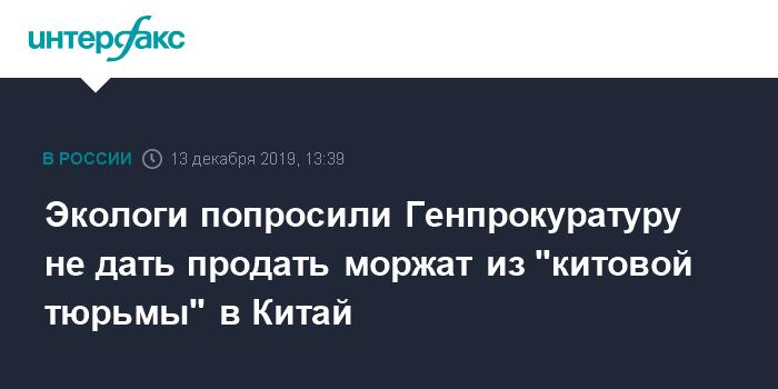 """Из """"китовой тюрьмы"""" в Приморье выпустили всех белух и косаток"""