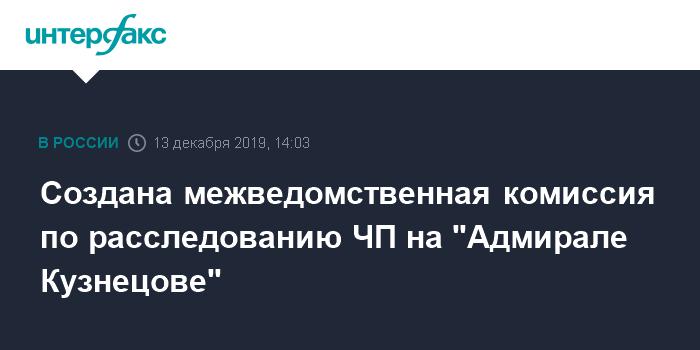 """Два военнослужащих погибли в пожаре на российском авианосце """"Адмирал Кузнецов"""""""