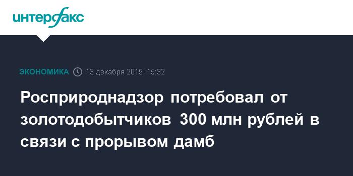 Семьям погибших при прорыве дамбы выплатят по 1 млн руб