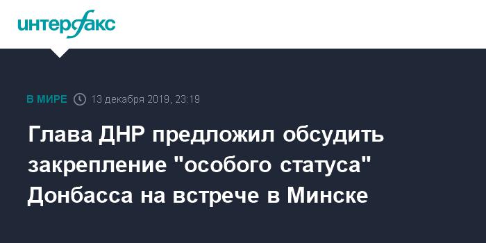 ДНР и ЛНР предлагают Киеву децентрализацию власти и денег