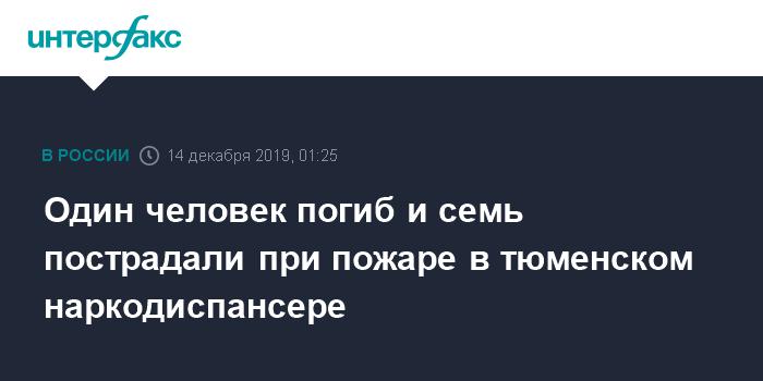 25 человек эвакуированы из горящего жилого дома в Красноярском крае