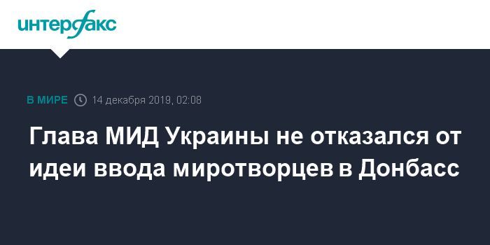 """Спикер Рады ответил на призыв ООН закрыть сайт """"Миротворец"""""""