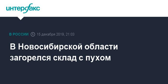 Склад с пухом загорелся в Новосибирской области