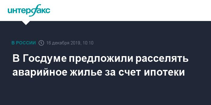 Проблему переселения россиян из аварийных домов предлагают решить с помощью ипотеки