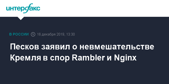 """""""Не вмешиваемся и не хотим комментировать"""". Кремль обозначил позицию по конфликту Nginx и Rambler"""