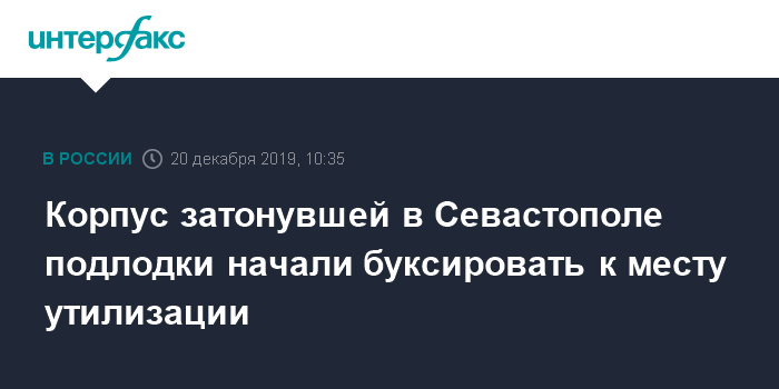 В Севастополе затонул плавучий док с подлодкой