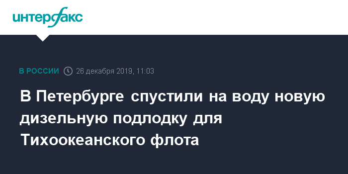В приграничных водах России была обнаружена подводная лодка ВМС США
