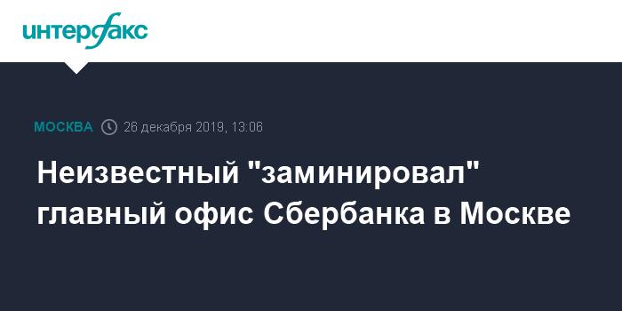 сбербанк центральный офис москва вавилова 19