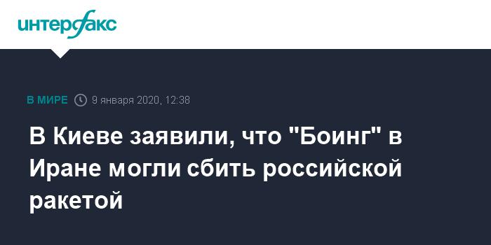 В Киеве заявили, что Boeing в Иране могли сбить российской ракетой