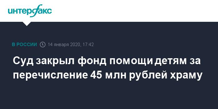 Суд закрыл фонд помощи детям за перечисление 45 млн рублей храму