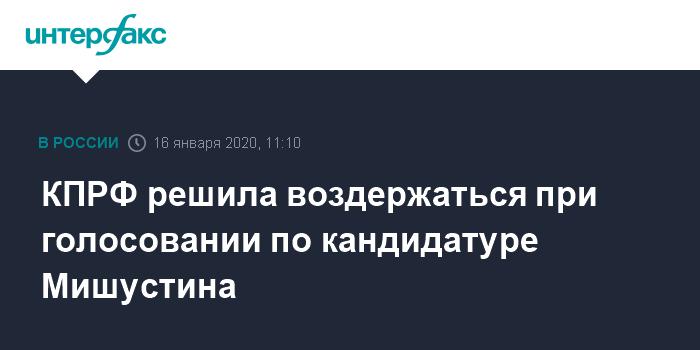 СМИ узнали о привычке Мишустина звонить под видом рядового сотрудника ФНС