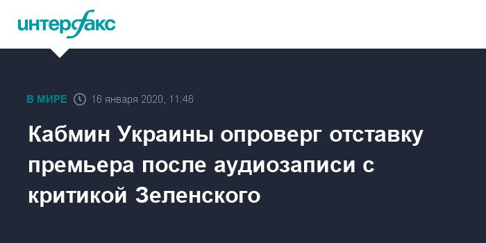 Рост экономики на 40% за пять лет пообещал новый премьер Украины (ВИДЕО)