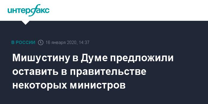 Силуанов остается, Топилин - нет, что остальные?