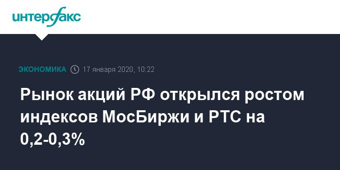 Рынок акций РФ одержим дальнейшим ростом