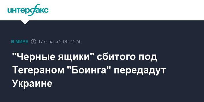 """Украинцы устроили жуткое шоу после крушения """"Боинга"""""""