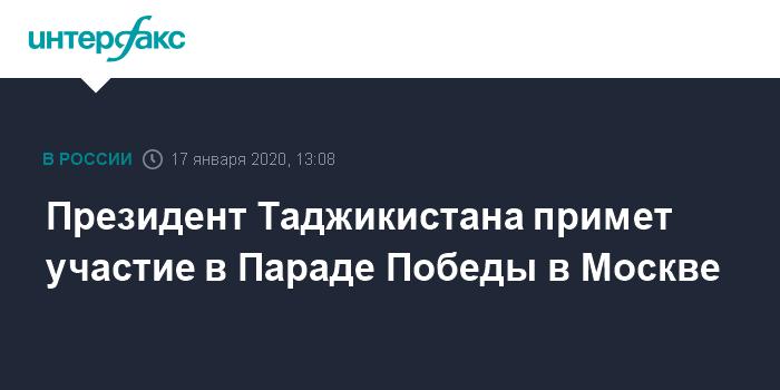 Таджикские солдаты и офицеры пройдут торжественным маршем по Красной площади Москвы