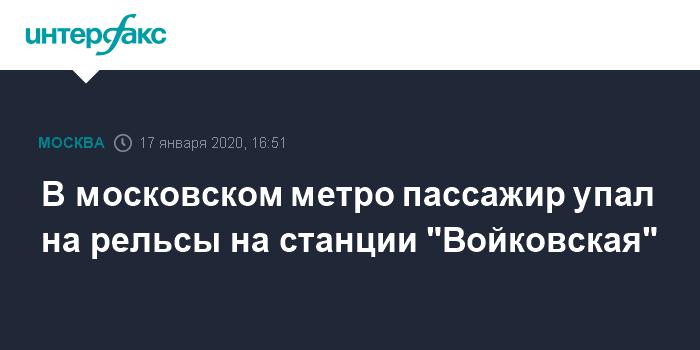 Четыре станции московского метро разгрузились на 7-12% после запуска МЦД