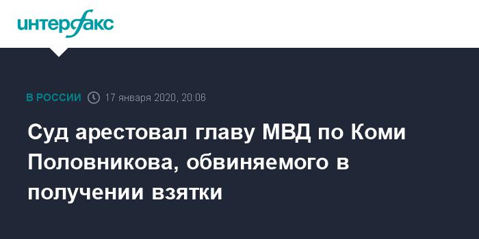 Следствие: в деле главы МВД Коми Половникова есть еще три фигуранта