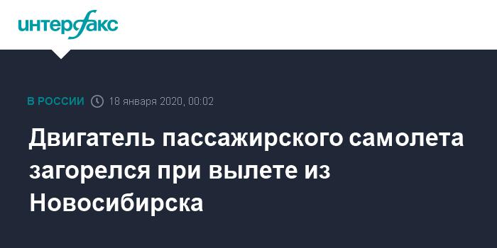 """В московском аэропорту """"Внуково"""" столкнулись два самолета"""