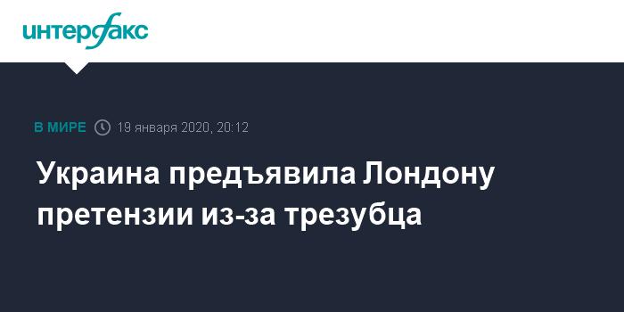 Британские власти внесли украинский тризуб в список экстремистских символов