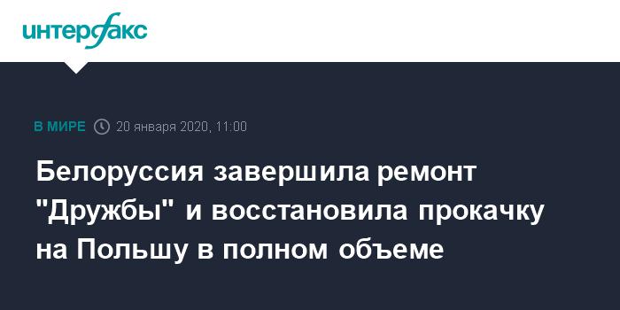 """Транзит нефти в ЕС через Украину по трубопроводу """"Дружба"""" был восстановлен"""