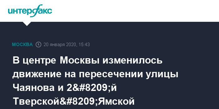 В центре Москвы изменилось движение на пересечении улицы Чаянова и 2‑й Тверской‑Ямской
