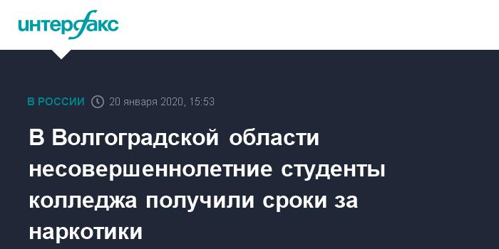 В Волгоградской области несовершеннолетние студенты колледжа получили сроки за наркотики