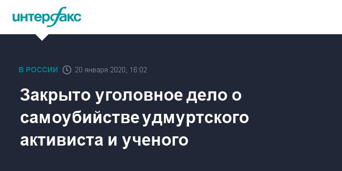 Закрыто уголовное дело о самоубийстве удмуртского активиста и ученого