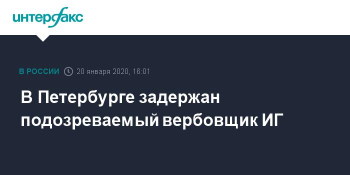 В Петербурге задержан подозреваемый вербовщик ИГ