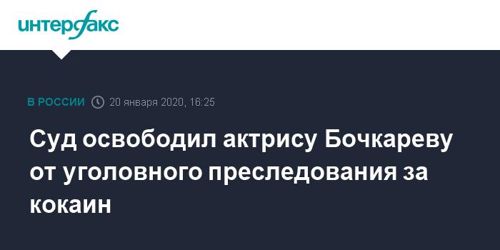 Суд освободил актрису Бочкареву от уголовного преследования за кокаин