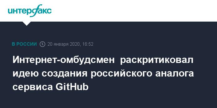 Интернет-омбудсмен раскритиковал идею создания российского аналога сервиса GitHub