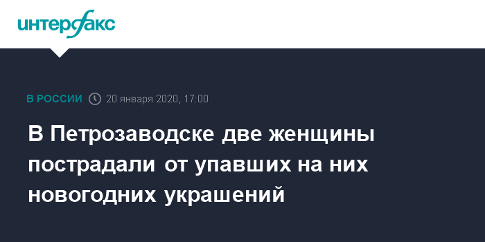 В Петрозаводске две женщины пострадали от упавших на них новогодних украшений