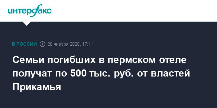 Семьи погибших в пермском отеле получат по 500 тыс. руб. от властей Прикамья