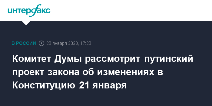 Комитет Думы рассмотрит путинский проект закона об изменениях в Конституцию 21 января