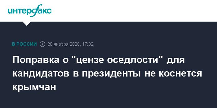 Поправка о «цензе осёдлости» для кандидатов в президенты не коснется крымчан