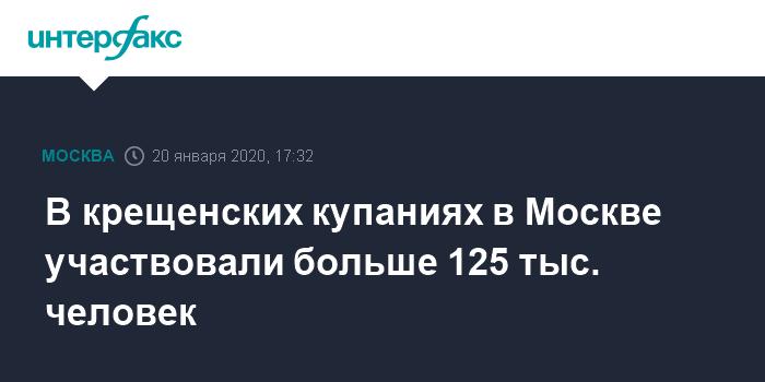 В крещенских купаниях в Москве участвовали больше 125 тыс. человек