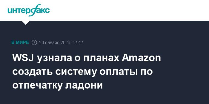WSJ узнала о планах Amazon создать систему оплаты по отпечатку ладони