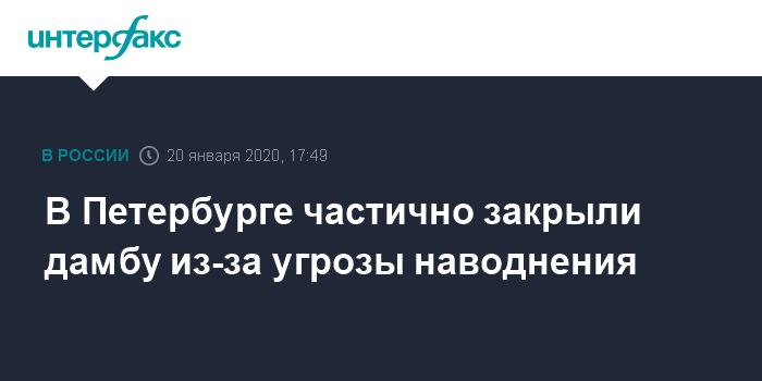 В Петербурге частично закрыли дамбу из-за угрозы наводнения