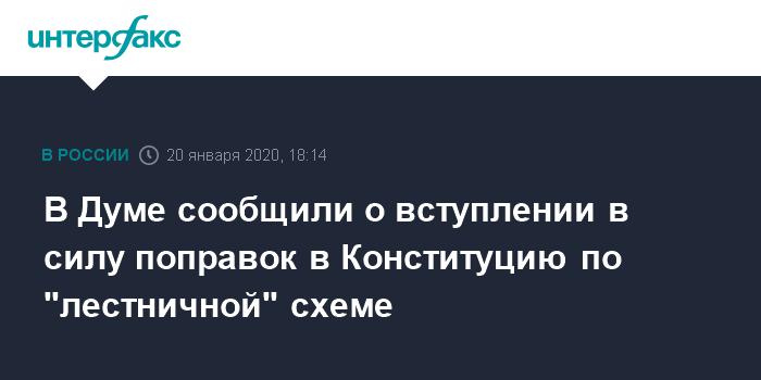 В Думе сообщили о вступлении в силу поправок в Конституцию по «лестничной» схеме