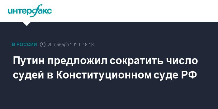 Путин предложил сократить число судей в Конституционном суде РФ