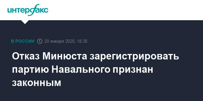 Отказ Минюста зарегистрировать партию Навального признан законным