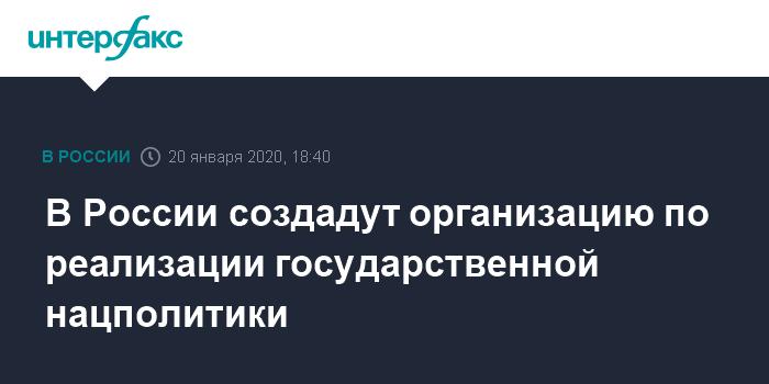 В России создадут организацию по реализации государственной нацполитики